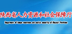 陕西省皇冠hg6966在线登录和社会保障厅