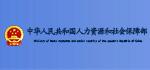 中华人民共和国皇冠hg6966在线登录和社会保障部