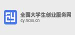 全国大学生创业服务网